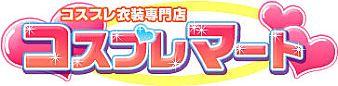 ★ コスプレのことならコスプレマートにお任せ! (コスプレ専門店) [3-1] ★