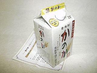★ プレモノ(Yahoo! JAPAN PR企画)で『かのか』(麦焼酎)が当たりました。 [3-3] ★