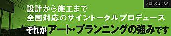 ★ 『 アートプランニング 』 ( 看板のデザイン制作から製作・施工 ) [ 長野県松本市 ] ★