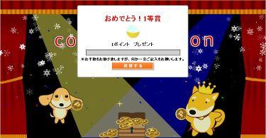 ★ ドル箱 ポイガチャ (2012/01/19<木>) [2-1] ★