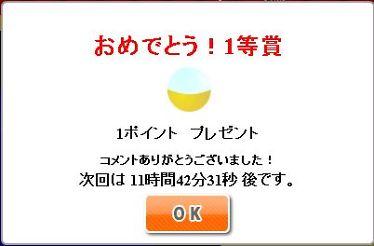 ★ ドル箱 ポイガチャ (2012/01/19<木>) [2-2] ★