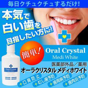 ★ オーラクリスタル メディホワイト(Oral Crystal Medi White)500ml ★