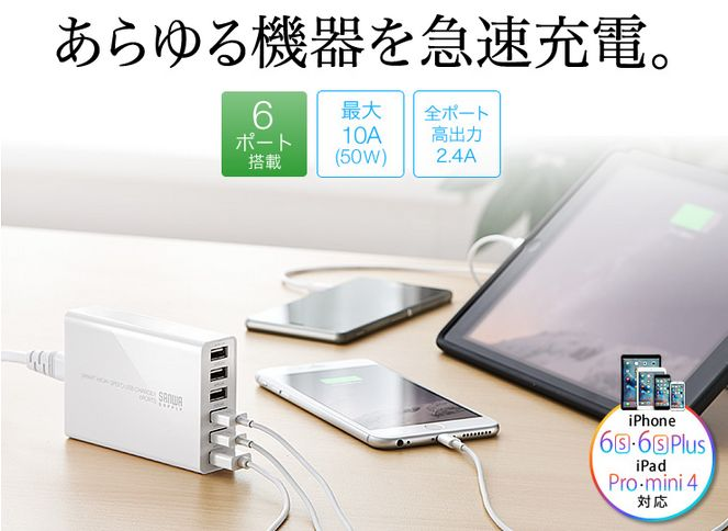 スマホ/iPhone充電器3.jpg
