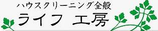 ★ 『ライフ工房』 (東京、埼玉エリア/ハウスクリーニング全般) ★