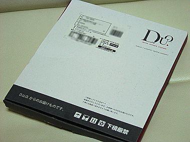 ★ 『D.U.O. ザ・クレンジング バーム』 ★