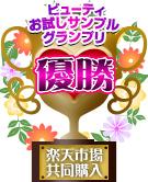 ★ 断食道場(優勝カップ) ★